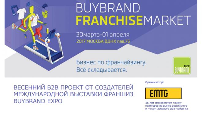 Компания «Франчайзинг- Интеллект» приглашает предпринимателей Пермского края на весеннюю выставку франшиз в Москву