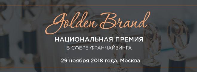 Подайте заявку на участие в Golden Brand!