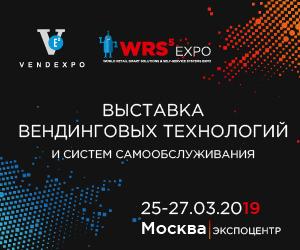 Выставки VendExpo и WRS5