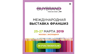 Международная выставка франшиз BUYBRAND Franchise Market 2019