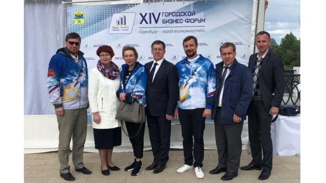 Бизнес-форум «Город – бизнесу, бизнес – городу!» в Оренбурге