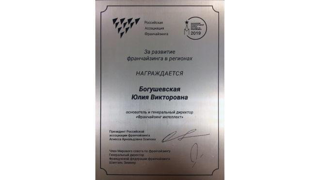 Награда президента РАФ за развитие франчайзинга в регионах