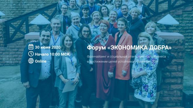 "Резолюция Форума ""ЭКОНОМИКА ДОБРА 2020"""