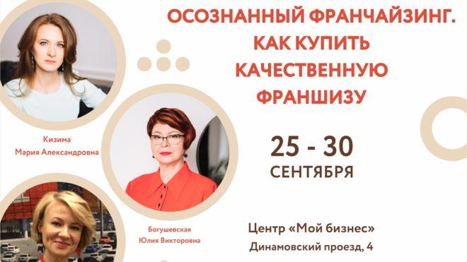 Впервые в Кирове пройдет обучающий проект для предпринимателей, желающих вести БИЗНЕС ПО ФРАНШИЗЕ ⠀