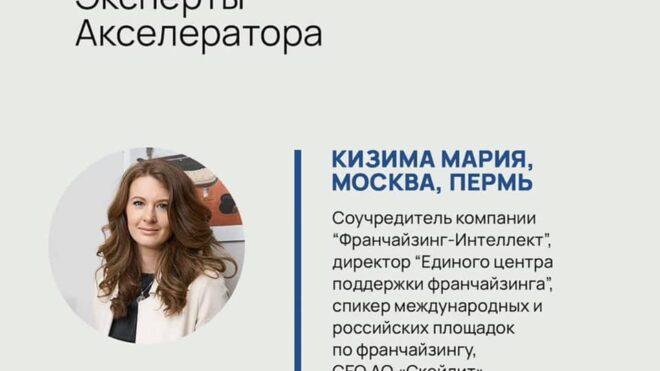 Мария Кизима - эксперт программы «МСП: Акселератор социальных проектов» от АО «Корпорация МСП»