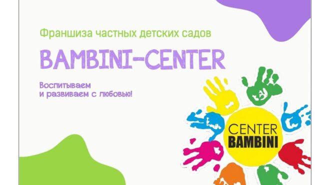 ФРАНШИЗА ДЕТСКИХ САДОВ BAMBINI-CENTER