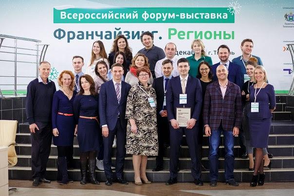Форум-выставка «Франчайзинг. Регионы» 01.12.2015 г. Тюмень